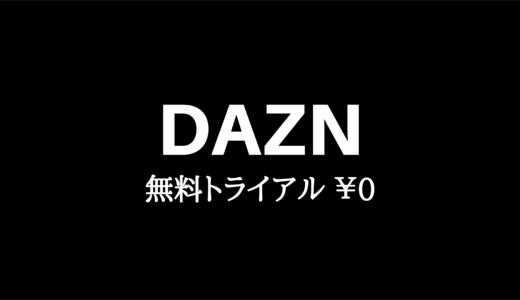 DAZN(ダゾーン)を無料でお試しする方法【無料期間を有効活用せよ】