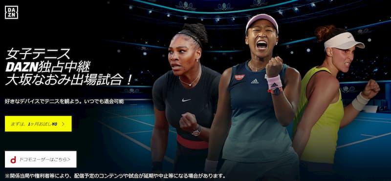 DAZN|女子テニス