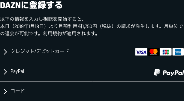 DAZN(ダゾーン)に再加入・支払い情報の登録