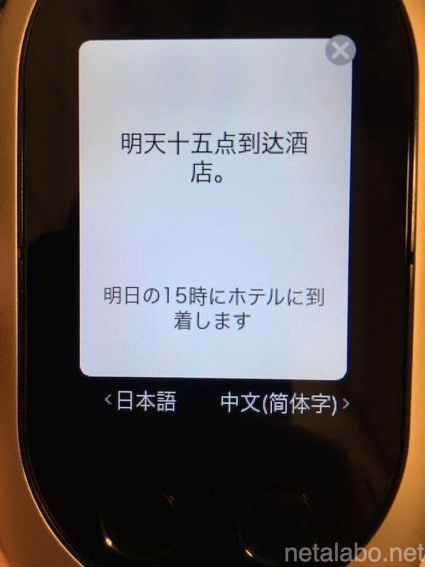 POCKETALK W(ポケトークW)で日本語→中国語に翻訳