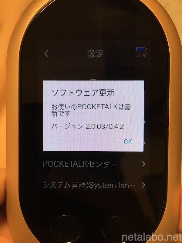 POCKETALK W(ポケトークW)のソフトウェア更新