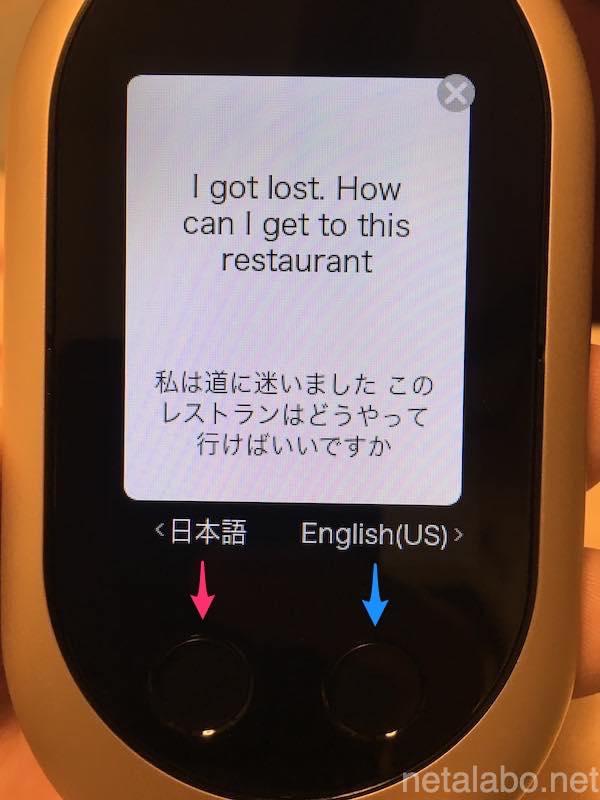 POCKETALK W(ポケトークW)で日本語→英語に翻訳