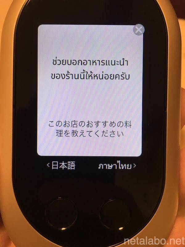 POCKETALK W(ポケトークW)で日本語→タイ語に翻訳