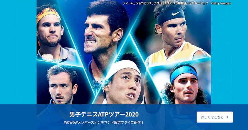 WOWOW|男子テニス