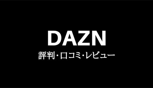 DAZN(ダゾーン)の評判・口コミを徹底調査【悪い点や実際に使った感想も紹介】
