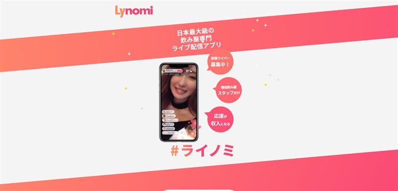 ライブ配信アプリLynomi(ライノミ)