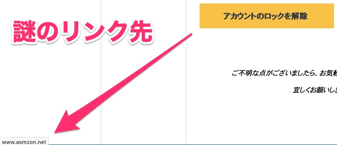 緊急:あなたのAmazonアカウントは24時間以内に停止されます!のリンク先