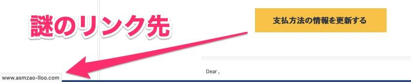 [緊急の通知] Amazoneプライムのお支払いにご指定のクレジットカード有効期限が切れています!のリンクdsき
