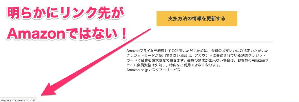 「Amazon更新する」のリンク先
