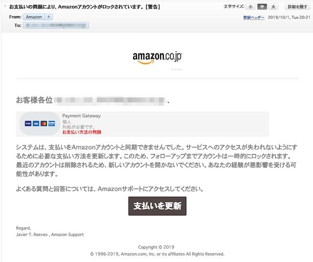 お支払いの問題により、Amazonアカウントがロックされています。 [警告]
