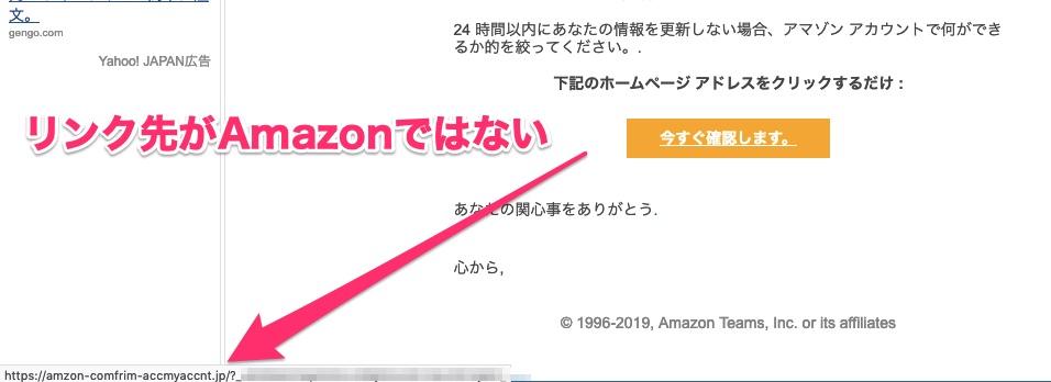 amazonを装ったフィッシングメール「今すぐアカウントを確認してください!」のリンク先