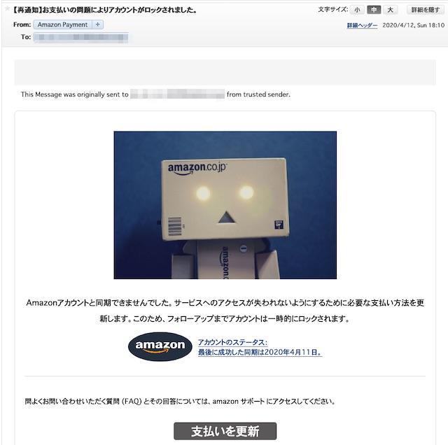 【再通知】お支払いの問題によりアカウントがロックされました。