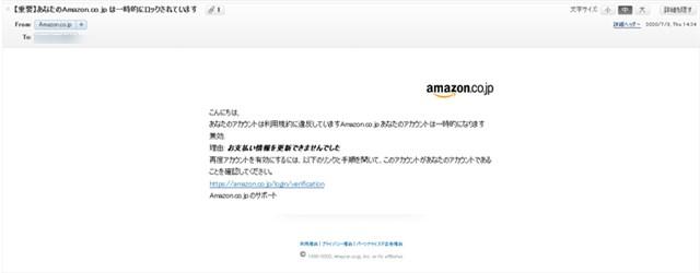 [重要]:[あなたのAmazon.co.jp は一時的にロックされています]