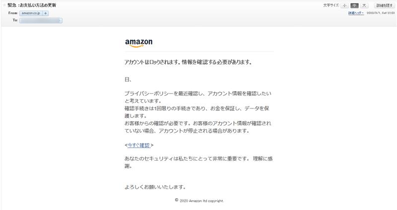 緊急 :お支払い方法の更新(Amazonを装ったフィッシングメール)