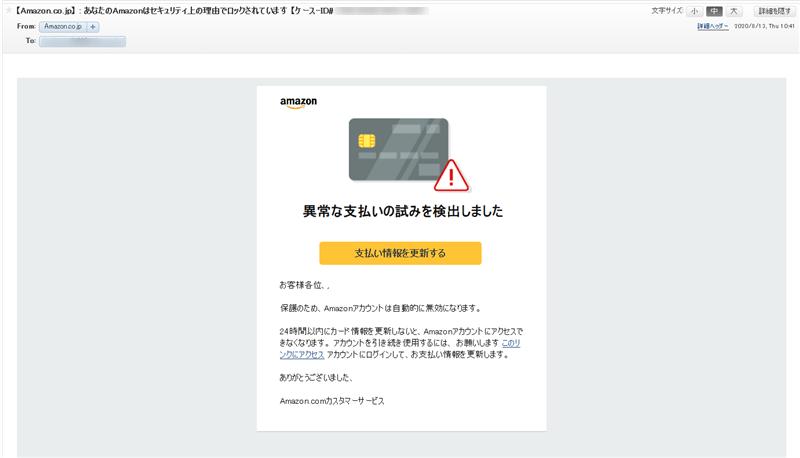 【Amazon.co.jp】 : あなたのAmazonはセキュリティ上の理由でロックされています 【ケース-ID# xxxx-xxxx-xxxx-xxxx