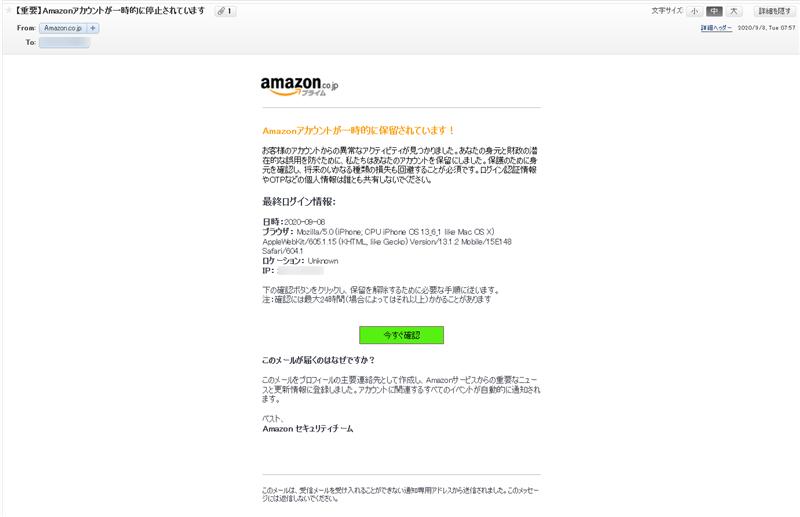 【重要】Amazon.co.jpアカウントが無効になっています