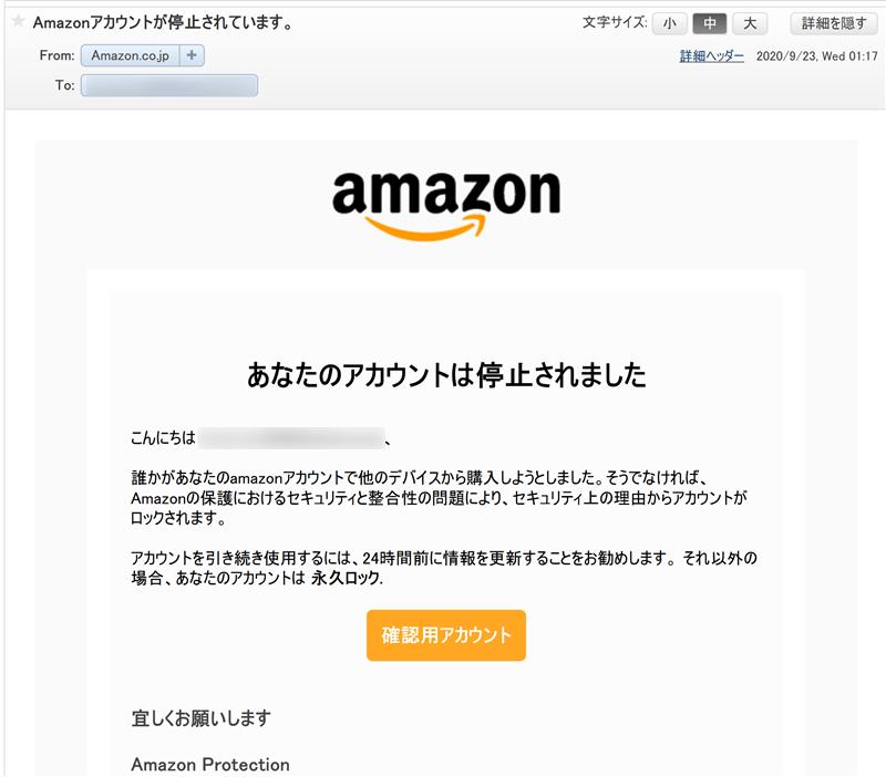 Amazonアカウントが停止されています。