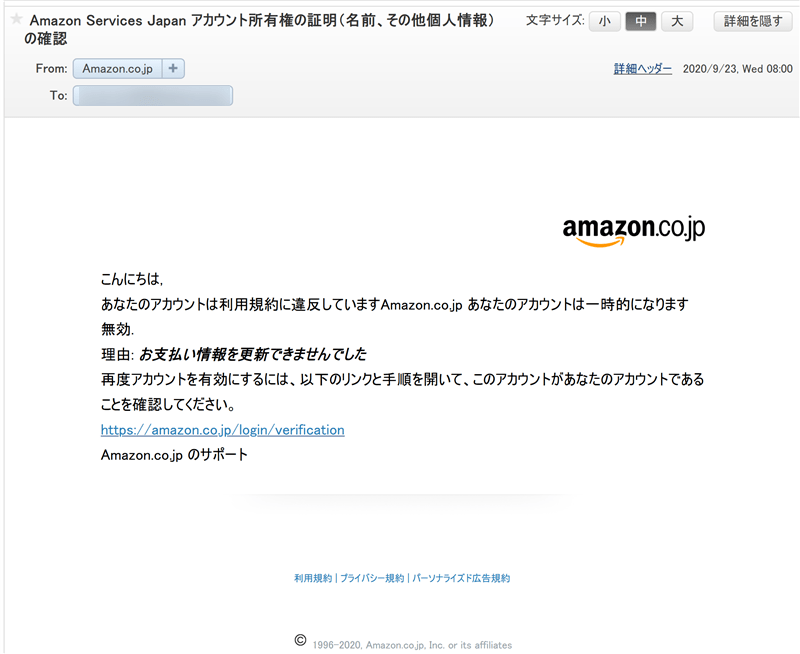Amazon Services Japan アカウント所有権の証明(名前、その他個人情報)の確認