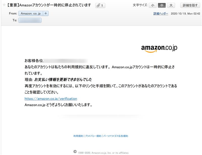 【重要】Amazonアカウントが一時的に停止されています