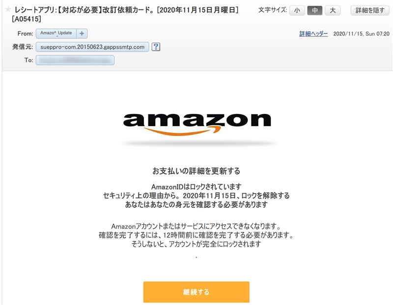 レシートアプリ:【対応が必要】改訂依頼カード。 [2020年11月15日月曜日] [A05415]
