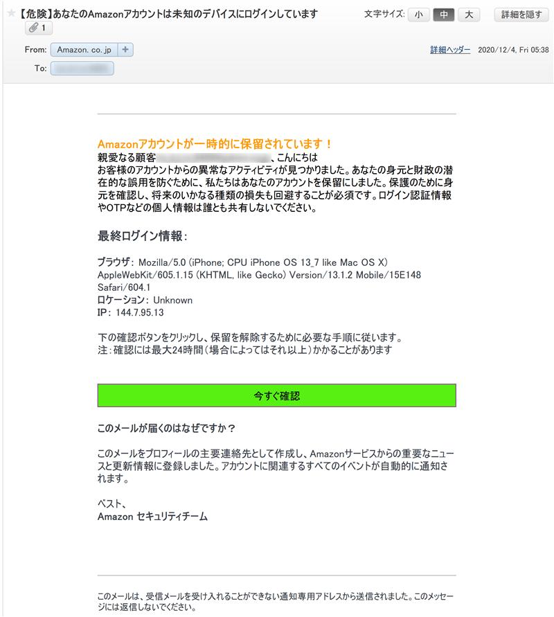 【危険】あなたのAmazonアカウントは未知のデバイスにログインしています