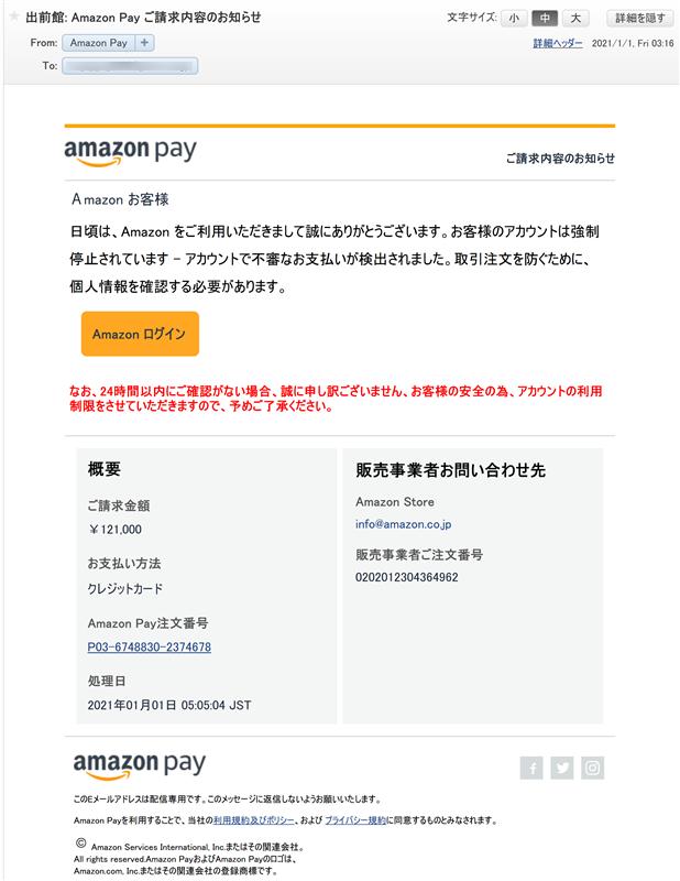出前館: Amazon Pay ご請求内容のお知らせ