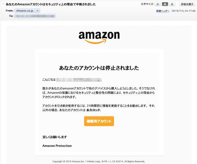 あなたのAmazonアカウントはセキュリティ上の理由で中断されました