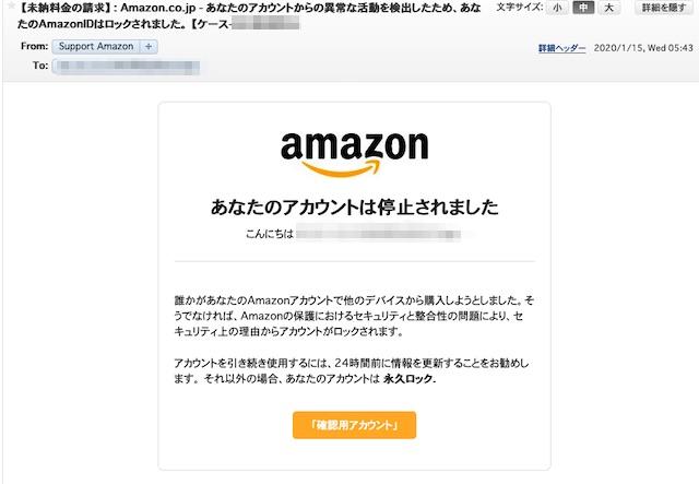 【未納料金の請求】: Amazon.co.jp - あなたのアカウントからの異常な活動を検出したため、あなたのAmazonIDはロックされました。