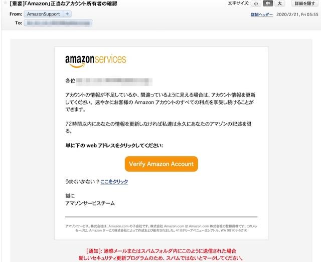 [重要]「Amazon」正当なアカウント所有者の確認
