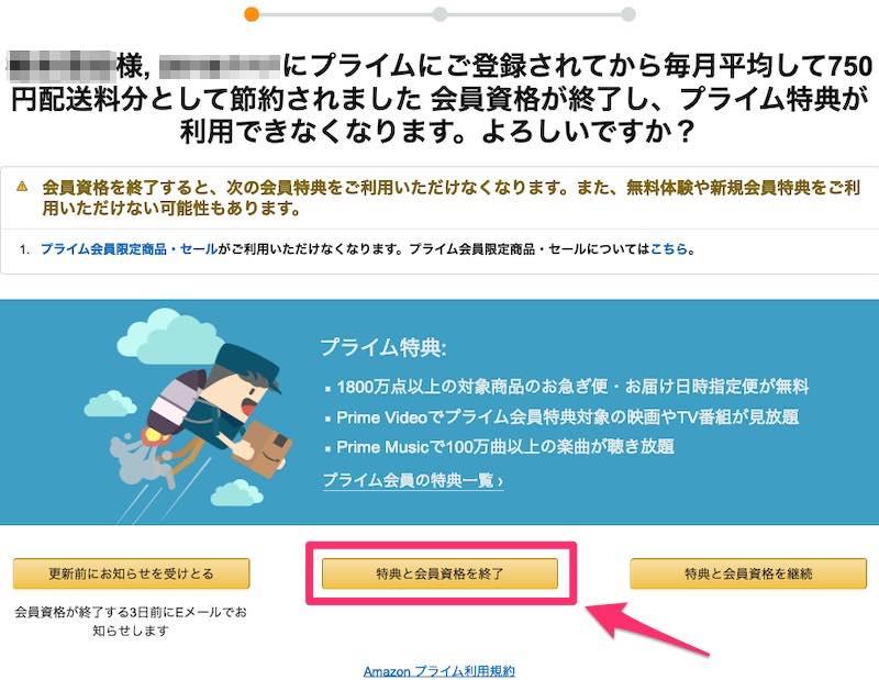 Amazonプライムの会費を返金・解約・退会する手順