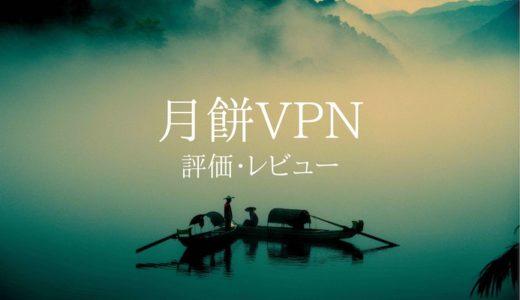 月餅VPNの評判・口コミ・評価レビュー【実際に通信速度も測定してみた】