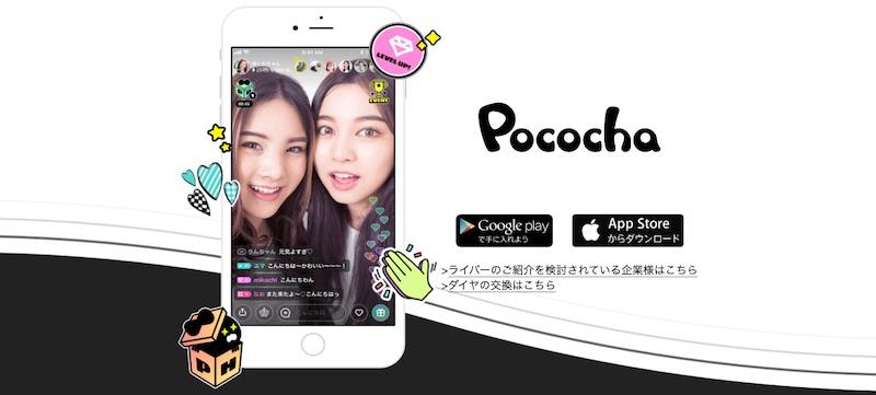 Pococha Live(ポコチャ)