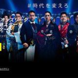 DAZN(ダゾーン)でチャンピオンズリーグ(CL)を視聴(1ヶ月無料)