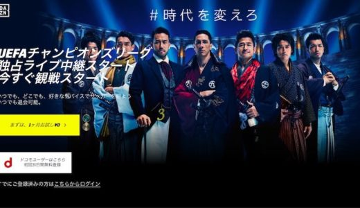 【2019】UEFAチャンピオンズリーグ決勝を無料で視聴する方法|DAZN一択です!