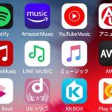 【無料あり】人気の音楽アプリおすすめランキング&徹底比較