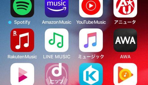 【無料あり】人気の音楽アプリおすすめランキング&徹底比較|音楽を聴くのに最適です