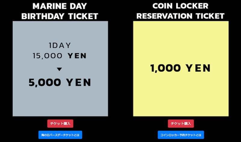 S2O JAPAN 2019の海の日生まれとコインロッカーのチケット