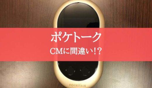 ポケトークのCMに間違い?英語翻訳が間違ってるのか調べてみた