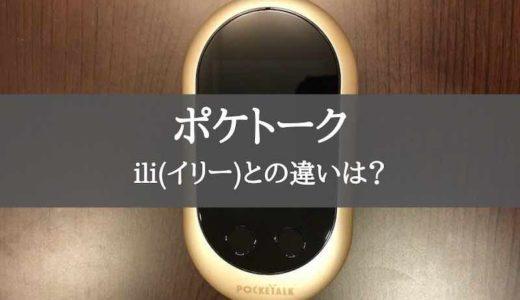 【翻訳機】ポケトークとイリーの明確な3つの違い!比較しポイントを解説