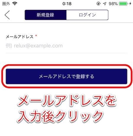 Relux(リラックス)にアプリで会員登録