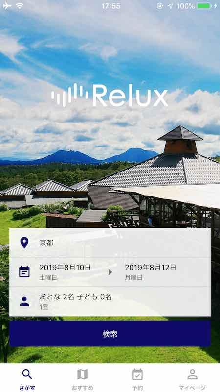 Relux(リラックス)のアプリでホテル・宿の予約