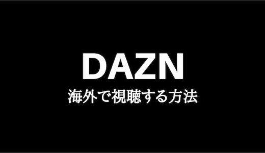 DAZN(ダゾーン)を海外から視聴する方法【無料で簡単】