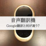 音声翻訳機とGoogle翻訳アプリの違い!ポケトークの翻訳精度とどちらが上?
