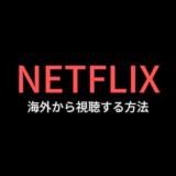 Netflix日本版を海外から視聴する簡単な方法【ネットフリックスが見れない人は必見です】