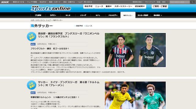 NHK-BS でブンデスリーガを視聴