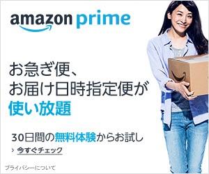 アマゾンプライム(Amazon prime)の30日間無料体験