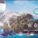 S2O Songkran Music Festival 2020