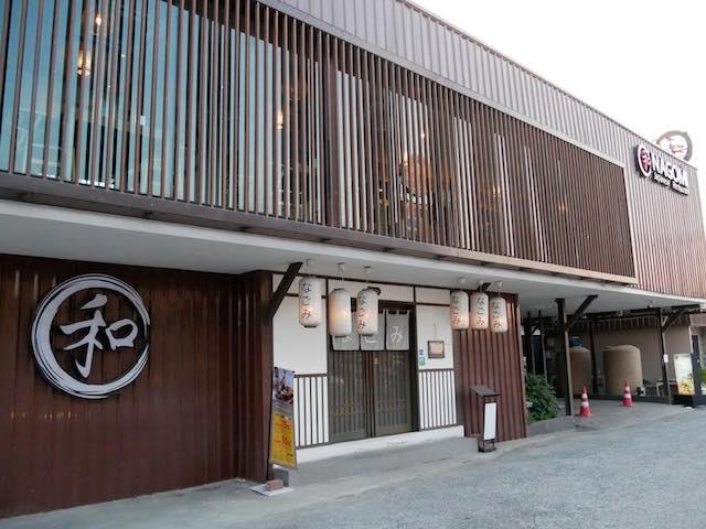 シーナカリン・サムットプラカーンの日本料理レストラン | 和(なごみ)