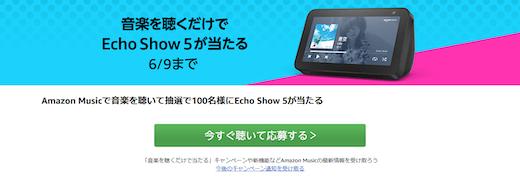 【期間限定】Amazon MusicでEcho Show 5が当たる!音楽を聴くだけ無料体験OK!