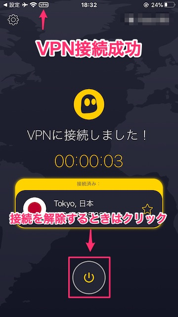 CyberGhostVPNのiPhone・iPadなどiOS端末での設定方法・使い方